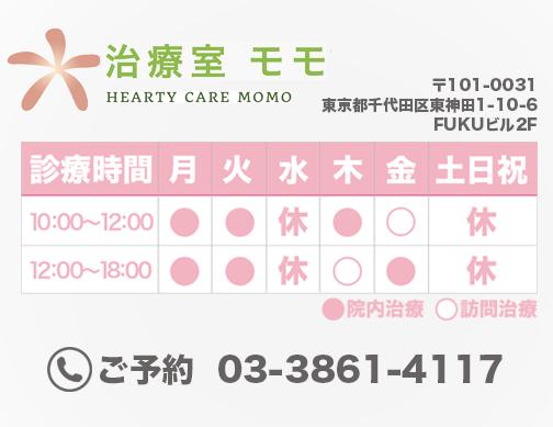 秋葉原・神田の駅近く鍼灸治療室モモ 診療時間