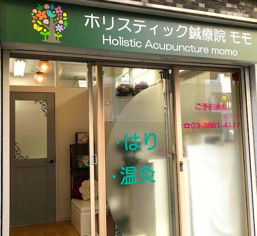 ホリスティック鍼療院 お店入口